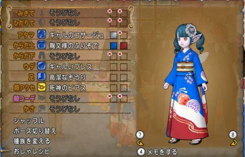 kimono2018.JPG
